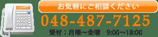 048-487-7125受付:月~金9:00~18:00